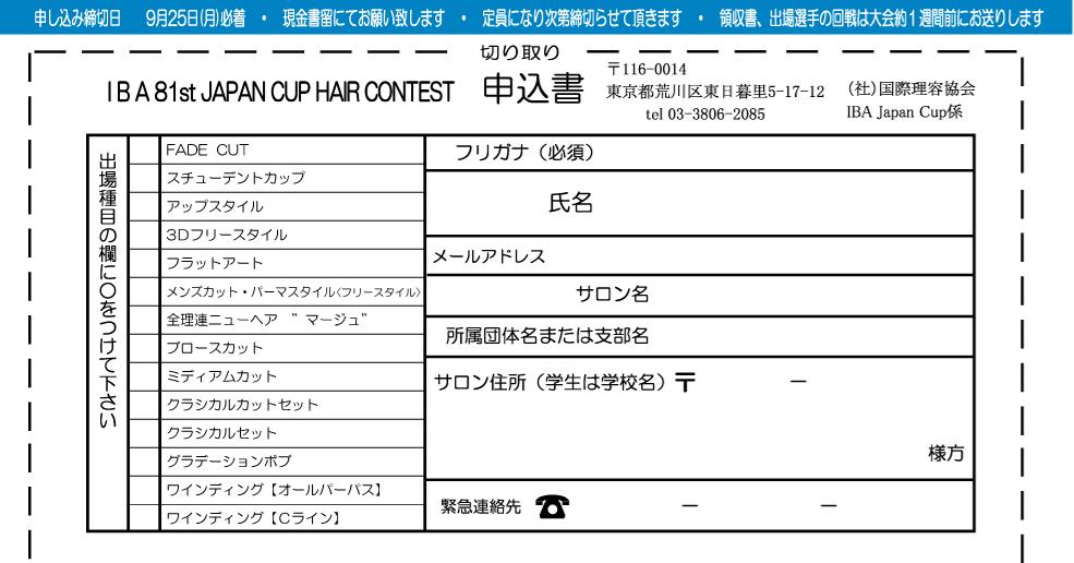 2017申し込み用紙.jpg