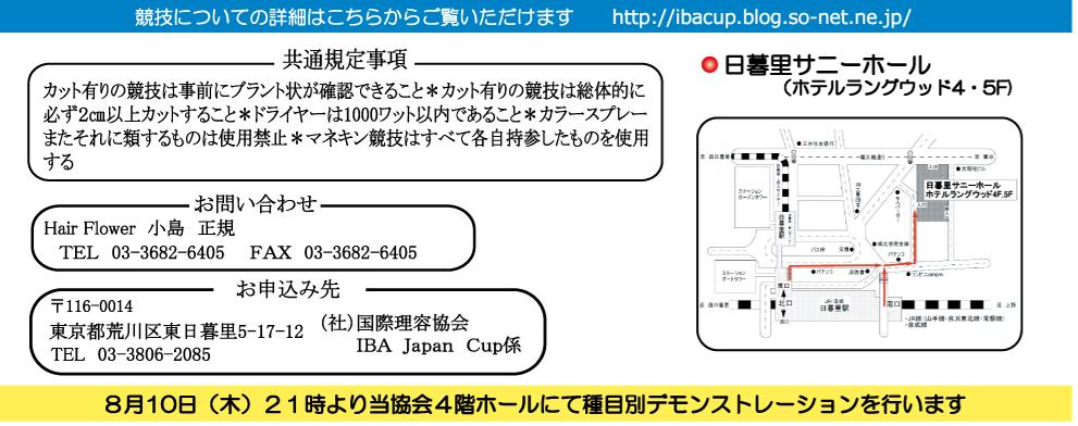 2017競技詳細.jpg