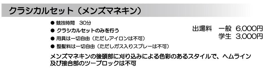 クラシカルセット2.jpg