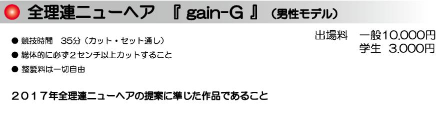 全理連ニューヘアgain-G.png