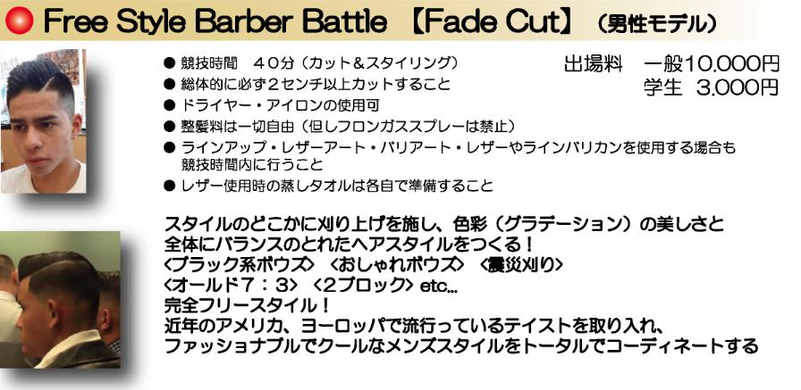 Fade cut.png