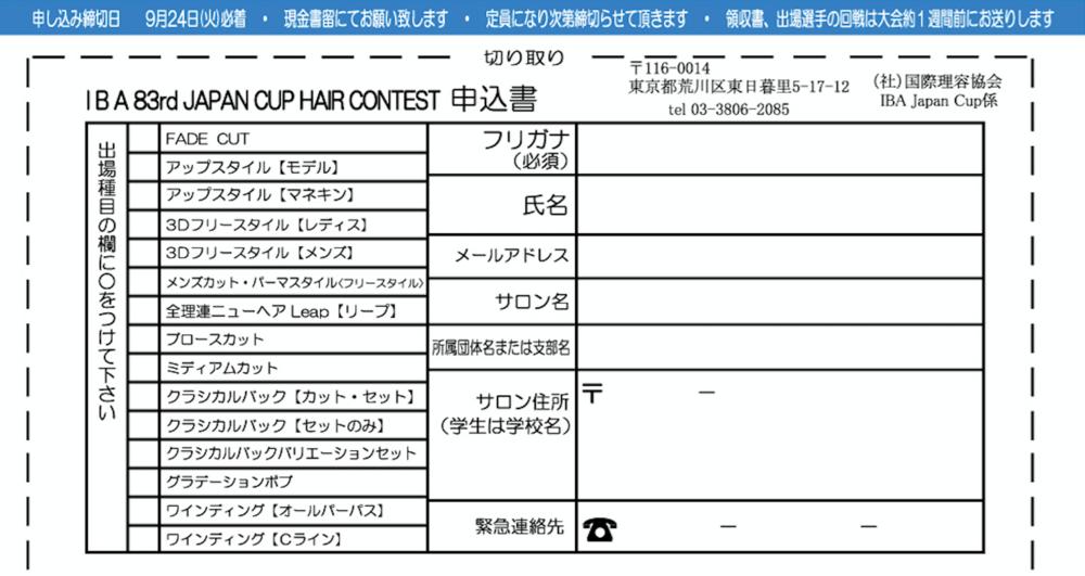 2019 申込用紙.png